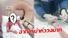 นักแสดงสาวดัง ถูกหามส่งโรงพยาบาล  เมื่อกลางดึกที่ผ่านมา แพทย์ เผยอาการน่าเป็นห่วงมาก