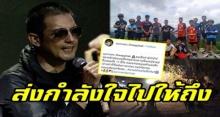 """คนไทยไม่ทิ้งกัน!! """"หนุ่ม ศรราม"""" ส่งกำลังใจถึง 13 ชีวิต ทีมหมูป่าอะคาเดมี่ ที่ติดถ้ำหลวง"""