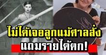 อดีตเซ็กซี่สตาร์เมืองไทย ปักผ้ารายได้ตก เศร้าไม่ได้เจอลูก แม้ศาลสั่ง ขายกาแฟหาเงิน (คลิป)