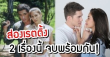 เปิดเรตติ้งตอนจบ! อังกอร์ VS เจ้าสาวจำยอม อวสานพร้อมกัน คนไทยดูเรื่องไหนมากกว่า?!