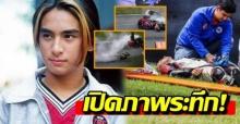 เปิดภาพระทึก! จอนนี่ อันวา เกิดอุบัติเหตุระหว่างแข่งมอเตอร์ไซค์