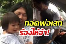 โมเม้นพ่อ-ลูกสุดอบอุ่น น้องลีออง กอดพ่อเสกไม่ปล่อยแถมร้องไห้จ้า!!(คลิป)