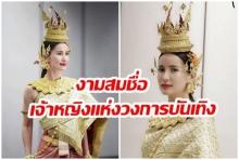 เเอน ทองประสมเจ้าหญิงเเห่งวงการบันเทิง  เเต่งชุดนางสงกรานต์ สวยสง่า เลอค่ามาก