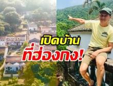 น้อย วงพรู เผยภาพบ้านหลังที่ 2 ที่ฮ่องกง บอกเลยว่าไม่ธรรมดา !