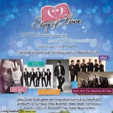 14 ก.พ. 2013 อย่าลืมไปคอนเสิร์ต Story of Love กันนะจ๊ะ