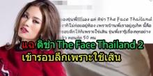 งานเข้า ! แฉ ติช่า The Face Thailand 2 เข้ารอบลึกเพราะใช้เส้น