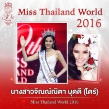 ไดร์ จิณณ์ณิตา เข้าป้ายคว้ามงกุฏ Miss Thailand World 2016