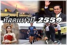 ที่สุดแห่งปี ของ กรุงเทพโพล 2559 มาแล้ว  !!!