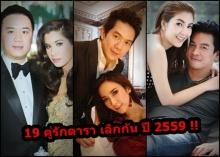 ส่องดู !!! 19 คู่รักดารา เตียงหัก - สะบั้นรัก ในปี 2559 มีคู่ไหนบ้าง ???