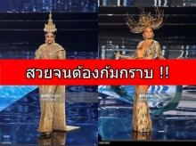 ขุ่นพระ!! ส่องแฟชั่น ชุดประจำชาติของ Miss Universe ปี 2017 แต่ละคน สวยจนต้องก้มกราบ!!