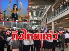 น้ำตาลกลับถึงไทยแล้ว สื่อพร้อมประชาชนแห่ต้อนรับแน่น
