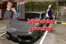 เปิดคลิปสัมภาษณ์ แพท ณปภา พูดถึงรถลัมโบกินีแต่ไม่รู้ เบนซ์ ซื้อจากใคร! (มีคลิป)