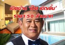 เปิดบ้าน 'เป็ด เชิญยิ้ม' ราคากว่า 50 ล้านบาท ฮวงจุ้ยเฮง!