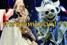 กระชากหน้ากากหมูทอง The Mask Singer 2 !