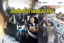 โดนสิบล้อชน!! รถตู้ นานา เจออุบัติเหตุรถชนท้ายอย่างแรง ขณะลูกทั้งสองอยู่บนรถด้วย!!
