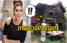เผยสภาพบ้านล่าสุด!! ฝน ธนสุนธร บ้านเกิดที่อุดรมาดูว่าเธอบรรยายไว้ว่ายังไง!!