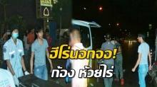 ฮีโร่นอกจอ! ก้อง ห้วยไร่ ช่วยคนเจ็บอุบัติเหตุรถชน โลกโซเชี่ยลแห่ยกย่อง!!