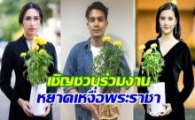 """ดาราศิลปินเชิญชวนร่วมงาน  หยาดเหงื่อพระราชา"""" ชวนชาวไทยร่วมร้อยใจ ปลูกดาวเรือง 1 ตค.นี้"""