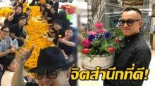 ติ๊ก ชีโร่ ร่วมกิจกรรม ซ่อมแซมดอกไม้ของพ่อ วอนประชาชนให้มีจิตสำนึกที่ดีในการดู