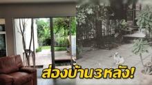 ส่องบ้าน ตูน บอดี้แสลม 3 หลัง 3 จังหวัด ที่สร้างจากหยดเหงื่อของตัวเอง ติดดินสุดๆ
