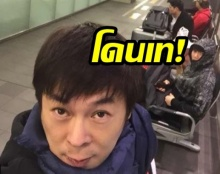 ไก่ สมพล ปรี๊ดแตก! เจอคนไทยในญี่ปุ่นเท หลังขอเช่ารถตู้เที่ยว