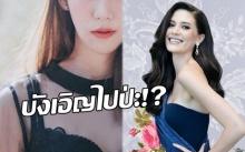 บังเอิญไปป่ะ!? เมื่อนักร้องสาว ร้องเพลงนี้เชียร์ มารีญา ชิงมงกุฎ Miss Universe 2017