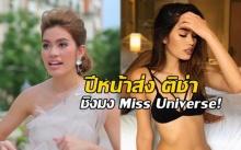 ชาวเน็ตลงความเห็น! ปีหน้าส่ง ติช่า ชิงมง Miss Universe เถอะ!