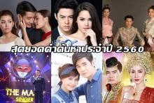 ปี 2560 ที่ผ่านมา คนไทยค้นหาละครเรื่องนี้มากที่สุด!!