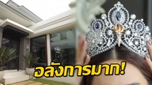 อลังการมาก! คฤหาสน์ 30 ล้านบาท ของอดีตนางสาวไทย ของตกแต่งชิ้นราคา 7 หลัก!!