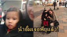 โมเม้นท์สุดน่ารัก! น้าอั้ม กับ น้องมายู ได้เจอกันแล้ว ที่ญี่ปุ่น (คลิป)