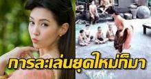 บุกเบิกอีกแล้ว!! แม่การะเกด สอนการละเล่นไทยในยุคใหม่ ให้ชาวอโยธยาได้อึ้งอีกครั้ง!