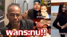 สุดเศร้า!! เผยชีวิตสุดรันทด ลูก 5 คน ของ โจอี้ บาซู ชีวิตที่ต้องได้รับผลกระทบ!