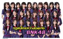 กฎเหล็กระหว่างโอตะกับ BNK48 !!