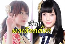 ผลเลือกตั้งด่วน!! เฌอปราง-มิวสิค 2 สาวไทย ชิงชัย AKB48 ..!?