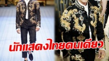 ไม่น่าเชื่อ พระเอกดัง คนไทยเพียงคนเดียวที่ได้เดินแบบ Dolce & Gabbana ที่มิลาน อิตาลี