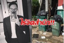 แม่ปลื้ม สุรบถ แฉลงโซเชียล!เจอคนข้างบ้านทิ้งขยะสกปรกไร้สำนึก