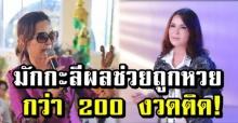 วัดแทบแตก! ศิริพร โชว์มักกะลีผล บูชามา 32 ปี ช่วยถูกหวย 200 งวดติด!