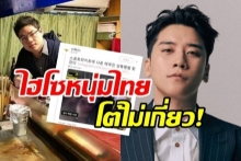 ชาวเน็ตบุกถามไฮโซหนุ่มไทยถึงIG ปมถูกโยงคดีซึงรี บิ๊กแบง เจ้าเปิดปากโต้ พร้อมนัดสื่อแถลง