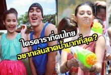 ใครดาราที่คนไทยอยากสาดน้ำสงกรานต์ปีนี้มากที่สุด?