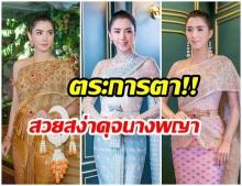 พักความเเซ่บ!! ไอซ์ อภิษฎา สวยสง่าดุจนางพญาสวมชุดไทยสุดอลังการถ่ายเเบบ