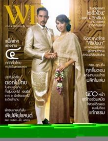 ป๊อก-ตั๊ก สุขที่มีกันและกัน จากนิตยสาร WE