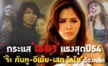 เรยาที่สุด!บันเทิงปี54 She แรงส์ แซ่บ สะตอ...เขย่าศีลธรรม สะท้านสังคมไทย!?!