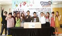 """แจกจริง iPhone4s กับ แคมเปญ """"Mono Music Fanclub"""