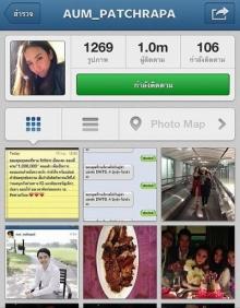 ยอดผู้ตาม IG ของอั้ม พัชราภาทะลุ 1 ล้านคนแล้ว