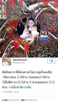 ไฮโซ !อั้ม พัชคนดังไทย 1 เดียว ติด 1 ใน 5 มีผู้ตาม IG มากที่สุด!