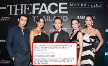 ดราม่า!!เต้ กันตนา จัดหนักโพสต์แฉคนสปอยล์ The Face Thailand