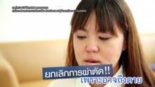 เหวิน สาวจาก Let Me In Thailand ยกเลิกการผ่าตัด เพราะอาจถึงตาย!!