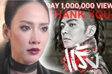 1 วันทะลุ 1 ล้าน อั้ม จัดหนักตบ ตอง-กันต์สนั่นเลือดกลบปาก!