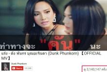 แม่ก็คือแม่! MV แร้ง ที่อั้มเล่น ทะลุ3ล้านวิวแล้ว!
