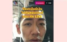 ฮาไปอีก! ป๋อมแป๋ม เทยเที่ยวไทย จะจัดการยังไงกับคอมเม้นแบบนี้ขณะจัด LIVE